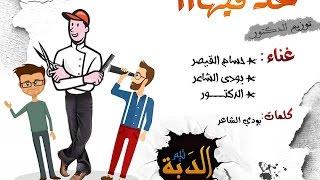getlinkyoutube.com-للكبار فقط كليب مهرجان خد فيهااا تيم الدبة توزيع الدكتور 01128262039