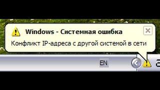 Конфликт IP-адресов при установке Wi-Fi