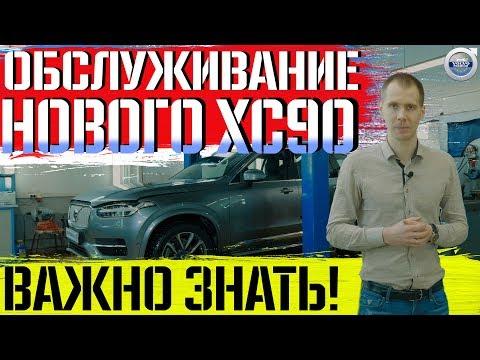 Техническое обслуживание нового Volvo ХС90! I Только к дилеру или нет?