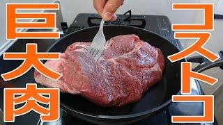 getlinkyoutube.com-コストコの巨大肉で炊飯器ローストビーフ!