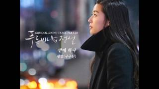 [ENG/INDO] Sejeong - One In Ten Thousand (Legend of The Blue Sea OST)