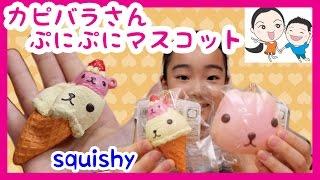 getlinkyoutube.com-カピバラさんのスクイーズがやばすぎる!! ベイビーチャンネル squishy