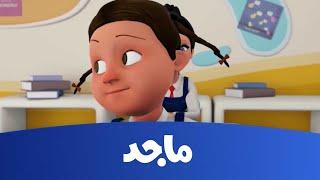 getlinkyoutube.com-مدرسة البنات- فستان قمر ج1-قناة ماجد Majid Kids TV