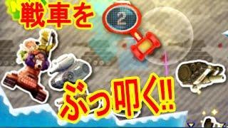 getlinkyoutube.com-【1/15】戦車を叩いて今日も2台コンプを狙う!3DS UFOキャッチャー バッジとれーるセンター実況 キノピオ爆弾練習台・戦車ハンマー台・プラスルマイナン台