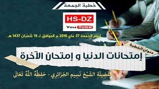getlinkyoutube.com-الفرق بين امتحان الدنيا وامتحان الاخرة - الشيخ نسيم الجزائري