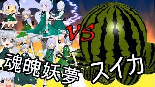 getlinkyoutube.com-Konpaku Youmu VS Watermelon 【Touhou MMD】  魂魄妖夢 VS スイカ