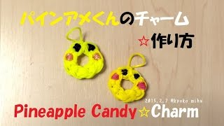 Pineapple Candy Charm☆パインアメくんのチャーム☆作り方(Rainbow Loom)
