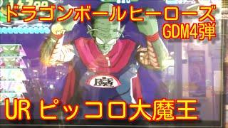getlinkyoutube.com-ドラゴンボールヒーローズGDM4弾【URピッコロ大魔王を使ってプレイしました!】