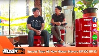 getlinkyoutube.com-ขับซ่า34 Special Tape EP.33 All New Nissan Navara NP300 #ทีมขับซ่า (Part01)