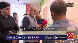 What are the benefits of palm tree? | 8 Dec 2018 | 92NewsHD