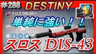 getlinkyoutube.com-【デスティニー:コントロール】スロス DIS-43!強いスカウトライフル!【DESTINY:the taken king】ぱつおGameTV #288
