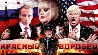[BadComedian] - Красный Воробей (RUSSIAN Pataskyshka vs. USA)