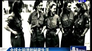 getlinkyoutube.com-全球女间谍的秘密生活