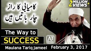getlinkyoutube.com-The Way to Success Latest New Bayan by Maulana Tariq Jameel | 3 Feb 2017