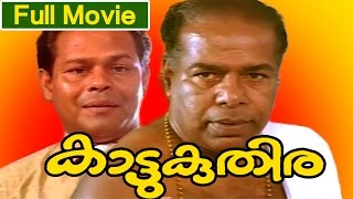 getlinkyoutube.com-Malayalam Full Movie | Kattukuthira Full Movie | Ft. Thilakan, Innocent,  Vineeth