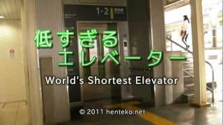 低すぎるエレベーター。。。まじ低いな。。w