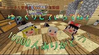 getlinkyoutube.com-【minecraft】10000人突破記念か何か【ゆっくり実況】