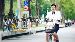 getlinkyoutube.com-MU Link [by Mahidol] ก้าวสู่การเป็นนักศึกษามหิดล
