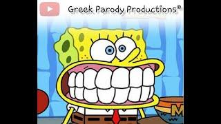 Greek Parody (spongebob) Bests