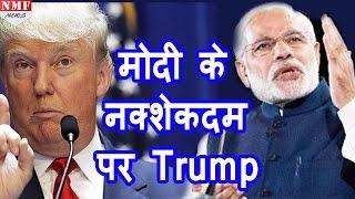 getlinkyoutube.com-जानिए कैसे Donald Trump करेंगे Narendra Modi के Model को follow