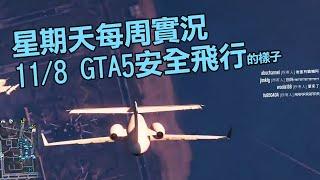 getlinkyoutube.com-【星期天】每周實況精華-11/8 GTA5安全飛行大挑戰!