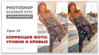 getlinkyoutube.com-Коррекция фото: Уровни и кривые