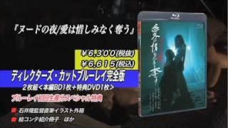 getlinkyoutube.com-映画『ヌードの夜/愛は惜しみなく奪う』ディレクターズカットプロモ