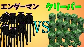 getlinkyoutube.com-エンダーマンVSクリーパー!?Mob Battle【Minecraft】