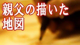 getlinkyoutube.com-泣ける話 【タクシー運転手】 親父の描いた地図