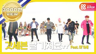 getlinkyoutube.com-(Weekly Idol EP.261) GOT7 'If You Do' 2X faster version