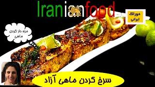 getlinkyoutube.com-ماهی - روش سرخ کردن و مزه دارکردن ماهی (سالمون) | Frying Salmon
