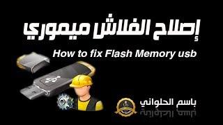 getlinkyoutube.com-حلقه 36 /  اصلاح الفلاش ميموري usb وكروت الميموري فون  How to fix Flash Memory usb