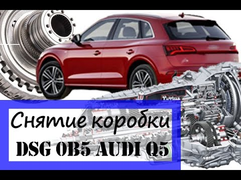 Снятие коробки DSG 0B5 Audi Q5