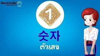 getlinkyoutube.com-คำศัพท์ภาษาเกาหลี ตัวเลข 1-10 (แบบเกาหลี)
