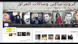 طريقه كيفيه غلق  اي كروب على الفيسبوك 2017 تحياتي علوش العراقي المعلومات