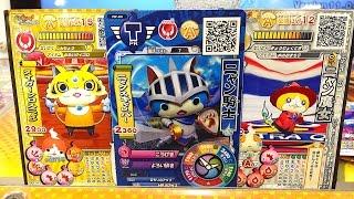 getlinkyoutube.com-ニャン騎士軍団VSドンブリーズカムトゥルー!!妖怪ウォッチともだちウキウキペディア9弾G  Yo-kai Watch