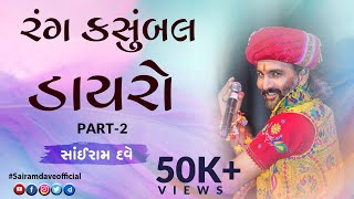 getlinkyoutube.com-Sairam Dave Bhajan,Jokes | Rang Kasumbal Dayaro Part 2 | Non Stop Video Songs