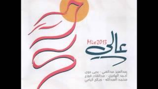 getlinkyoutube.com-عالي _ ألبوم عالي Mix 2013 _ عبد العزيز عبد الغني_HIGH.webm