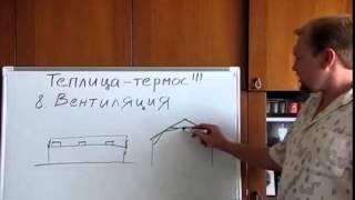 getlinkyoutube.com-Обустраиваем вентиляцию в теплице своими руками