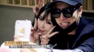 getlinkyoutube.com-예지 '미친개' 녹음실 메이킹(2015.12.11.)(Naver)