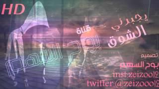 getlinkyoutube.com-شيلة يجبرني الشوق 2016 أداء علي الواهبي+نواف الشهراني