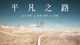 getlinkyoutube.com-朴樹 - 平凡之路 [歌詞字幕][電影《後會無期》主題曲][完整高音質] The Continent Theme Song - The Ordinary Road (Pu Shu)