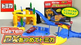 getlinkyoutube.com-【食玩】トミカシステム DXあつめてトミカ☆全4種類をコンプリート!ミニチュアサイズのコースがかわいい♪ tomica toy