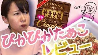 getlinkyoutube.com-ペヤング!チョコレート味!!!