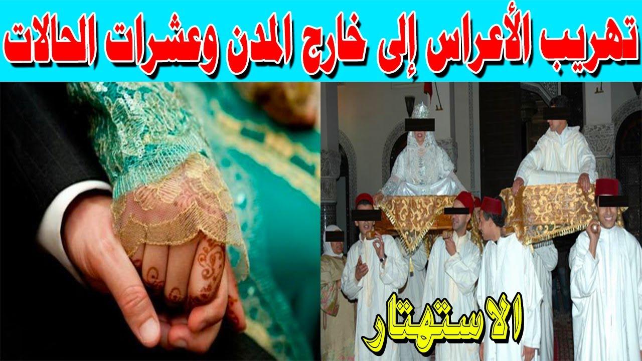 اقامة الأعراس خارج المدن و عشرات الحالات بسبب ذلك