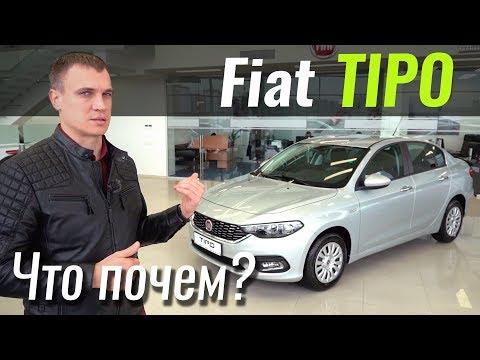 FIAT Tipo: чего вы о нём не знали? ЧтоПочем s08e02