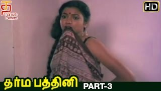 getlinkyoutube.com-Dharma Pathini Tamil Full Movie HD | Part 3 | Karthik | Jeevitha | Ilayaraja | Thamizh Padam