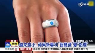"getlinkyoutube.com-【中視新聞】越來越小! 蘋果新專利""智慧錶""變""指環"" 20151011"