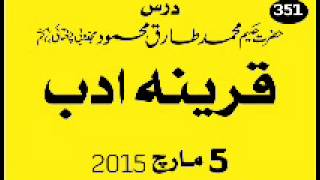 getlinkyoutube.com-Ubqari Dars 5 March 2015 Hakeem Tariq Mehmood