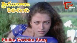 getlinkyoutube.com-Palike Gorinka Song from Priyuralu Pilichindi Movie | Ajith, Mammootty, Tabu, Aishwarya Rai, Abbas